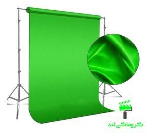 پرده کروماکی یا پرده سبز