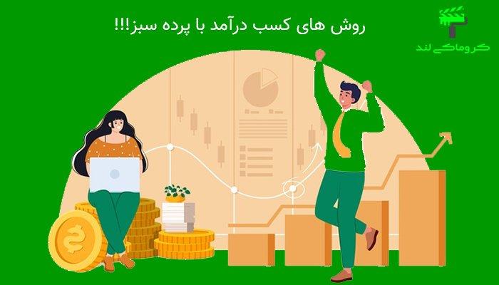 روش های کسب درآمد با پرده سبز !!!