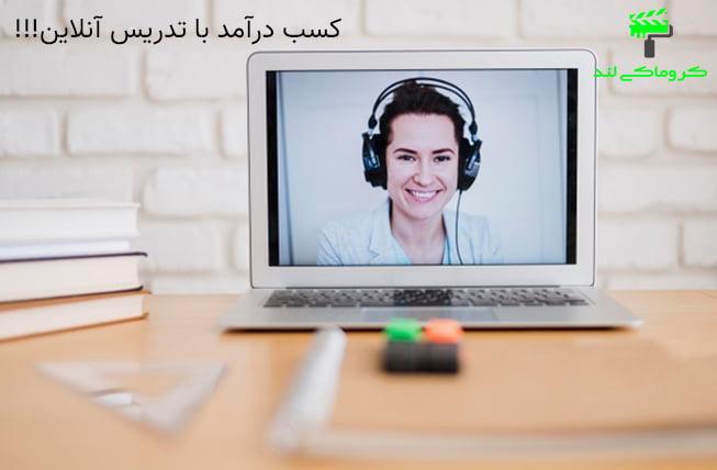 کسب درآمد با تدریس آنلاین !!!