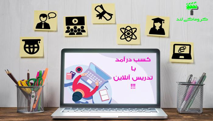 چگونه بهترین آموزش آنلاین را داشته باشیم؟